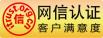 网信认证-客户满意度.png