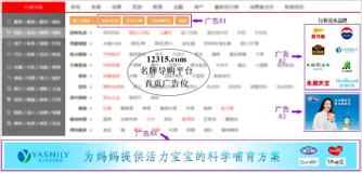 12315.com名牌导航导购平台.png
