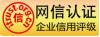 企业信用评级电子标识